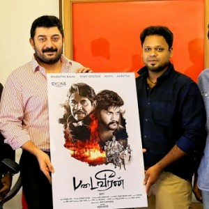 Padaiveeran Movie First Look Poster Launch Photos