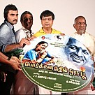 Porkalathil Oru Poo Audio Launch