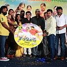 Savarikkaadu Audio Launch