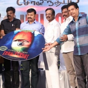 Thupparivu 2020 Audio Launch