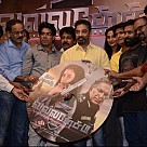 Valla Desam Audio Launch