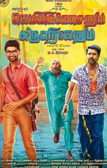 Gemini Ganesanum Suruli Rajanum Movie Review