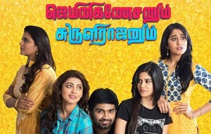 Gemini Ganeshanum Suruli Raajanum - Trailer