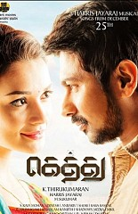 Gethu (aka) Geththu review