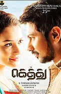 Geththu Music Review