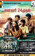 Goli Soda Movie Preview