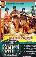 Goli Soda Movie Review