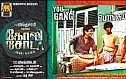 Goli Soda - All Your Duty full song