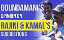 Goundamani proves he is the comedy king - his take on Rajini & Kamal's suggestions.