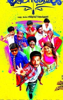 Hara Hara Mahadevaki Music Review