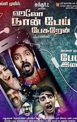 Hello Naan Pei Pesurean (aka) Hello Naan Peai Pesaren songs review