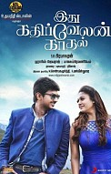 Idhu Kathirvelan Kadhal Music Review