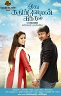 Idhu Kathirvelan Kadhal Movie Review