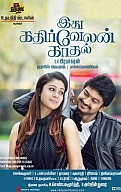 Idhu Kathirvelan Kadhal Movie Preview