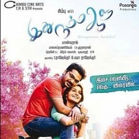 Idhu Namma Aalu Tamil movie photos