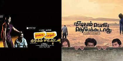 Funny, Yet Catchy Tamil Movie Titles