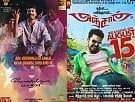 Jigarthanda & Thirumanam get upgrades this week !