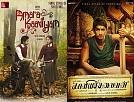 Kaaviyathalaivan's Verdict is out