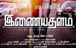 Inayathalam Movie Official Teaser