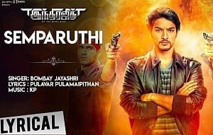 Indrajith | Semparuthi Song with Lyrics