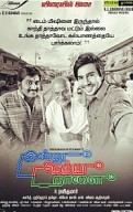 indru netru naalai Songs Review
