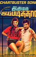 Inimey Ippadithaan Movie Preview