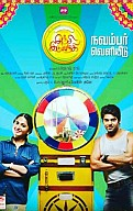 Inji Iduppazhagi Movie Review