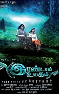 Irandam Ulagam Movie Preview
