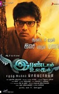 Irandam Ulagam Music Review