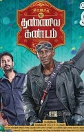 Ivanukku Thannila Gandam Movie Review