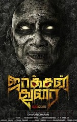 Jackson Durai (aka) Jackson Durai songs review