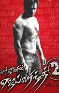Jaihind 2 Movie Review