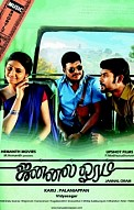 jannal oram Songs Review
