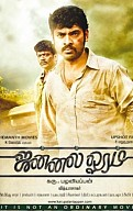 Jannal Oram Movie Review
