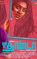 Jigarthanda Movie Preview