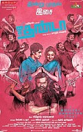 Jigarthanda Music Review