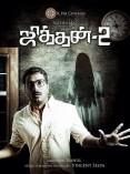 Jithan 2 (aka) Jithan 2