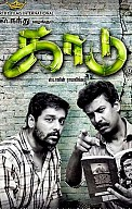 Kaadu Movie Review