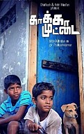 Kaakka Muttai Movie Review