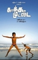 kaakka muttai Songs Review