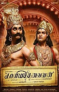 Kaaviyathalaivan Movie Preview