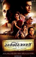 kaaviyathalaivan Songs Review