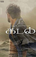 Kadal Movie Review