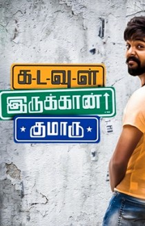Kadavul Irukaan Kumaru Movie Preview