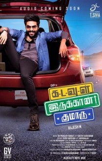 Kadavul Irukaan Kumaru Music Review