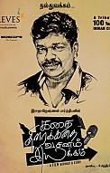 kadhai thiraikkadhai vasanam iyakkam Songs Review