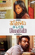 Kadhalum Kadanthu Pogum Music Review
