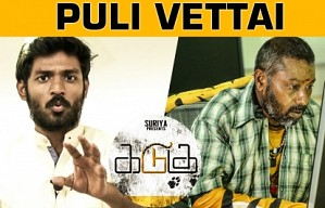 Kadugu Review | Vaanathaipola connect | Behindwoods Review