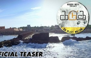 Kadugu Movie Official Teaser