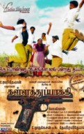 Kalla Thuppaakki Movie Review